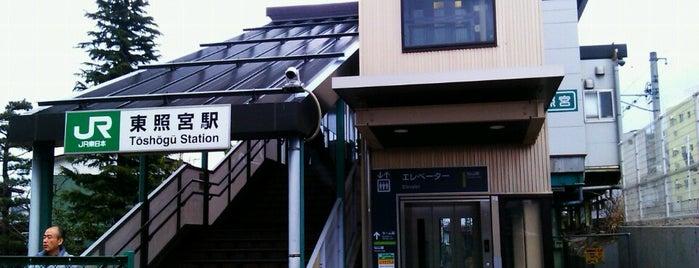 Tōshōgū Station is one of JR 미나미토호쿠지방역 (JR 南東北地方の駅).