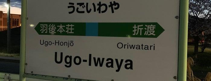 羽後岩谷駅 is one of JR 키타토호쿠지방역 (JR 北東北地方の駅).