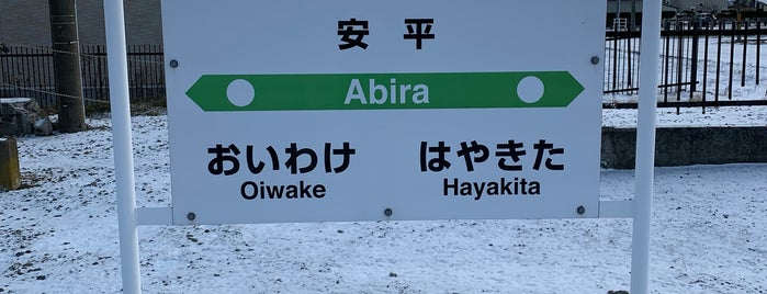 Abira Station is one of JR 홋카이도역 (JR 北海道地方の駅).
