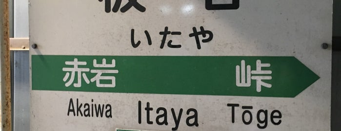 Itaya Station is one of Lugares favoritos de 高井.