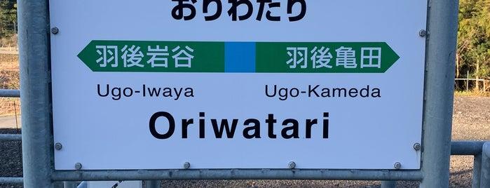 折渡駅 is one of JR 키타토호쿠지방역 (JR 北東北地方の駅).