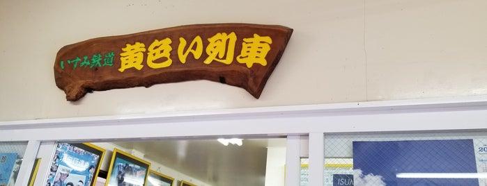 いすみ鉄道黄色い列車 大多喜店 is one of สถานที่ที่ kiha58 ถูกใจ.