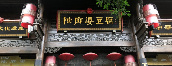 Chen's Mapo Doufu is one of Chengdu.