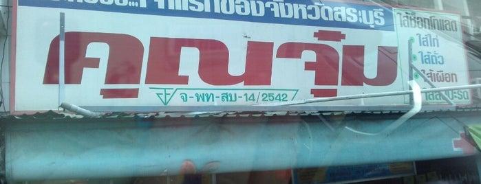 กะหรี่ปั๊บคุณจุ๋ม is one of สระบุรี, นครนายก, ปราจีนบุรี, สระแก้ว.