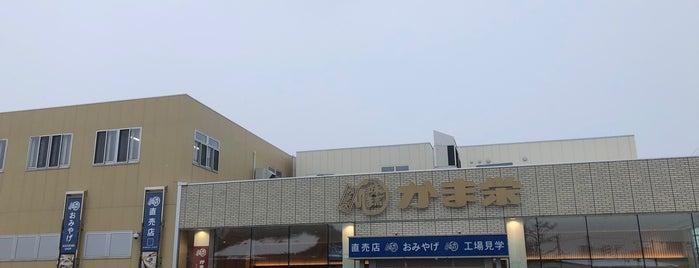 味工房かま栄 is one of Hokkaido.