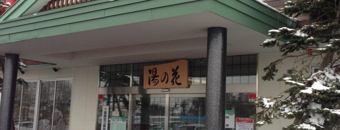 湯の花 江別殿 is one of Lieux qui ont plu à 重田.