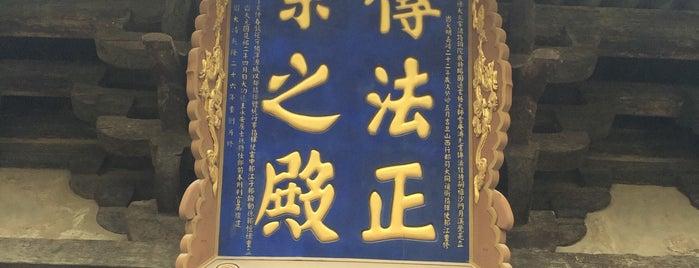 永安寺 is one of DaTong.