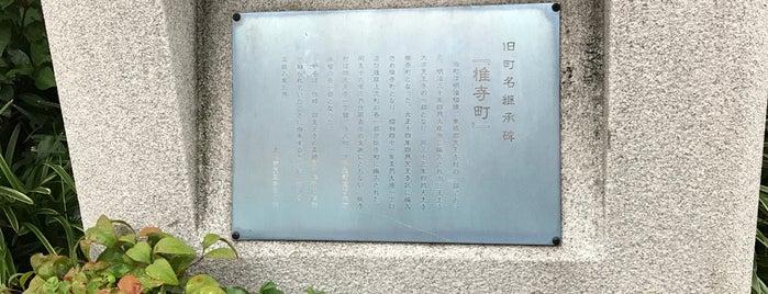 旧町名継承碑『椎寺町』 is one of 旧町名継承碑.