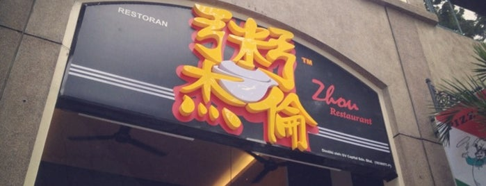 粥杰倫 (Zhou Restaurant) is one of Penang.