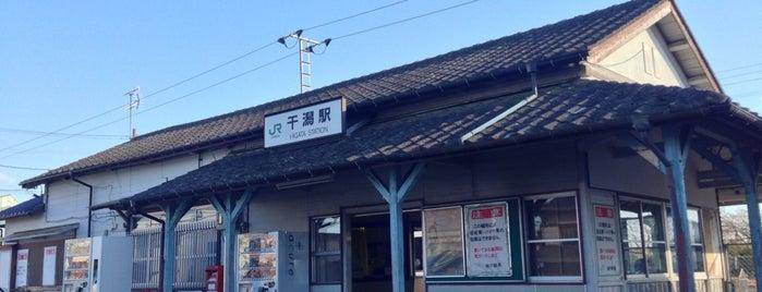 Higata Station is one of JR 키타칸토지방역 (JR 北関東地方の駅).