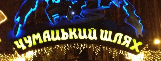 Ресторанно-готельний комплекс «Чумацький Шлях» is one of Рестораны Киева / Restaurants (Kyiv).