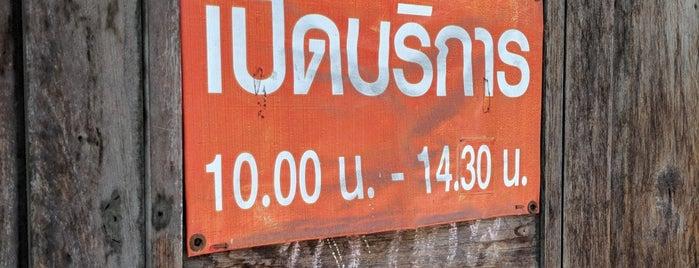 ช้างม่อยกาแฟ is one of เชียงใหม่_5_noodle.