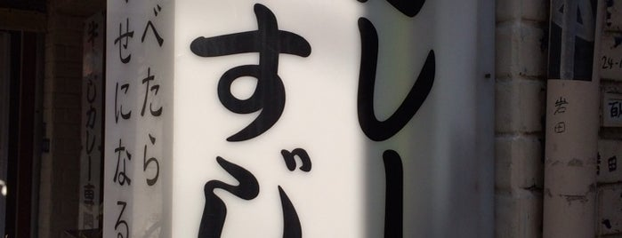 Gyusuji Chiisana Kare-ya is one of Tokyo🇯🇵.