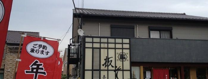 板そば 喜右衛門 is one of 神奈川ココに行く! Vol.14.