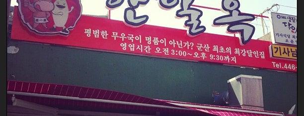 한일옥 is one of 맛집.