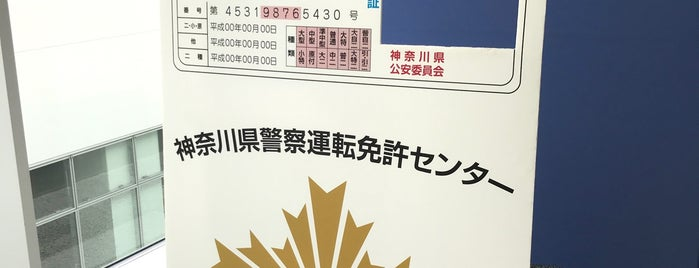 Kanagawa Prefectural Police Drivers License Center is one of Hideo 님이 좋아한 장소.