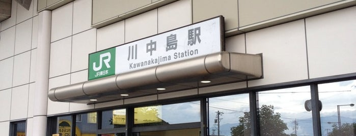 川中島駅 is one of JR 고신에쓰지방역 (JR 甲信越地方の駅).