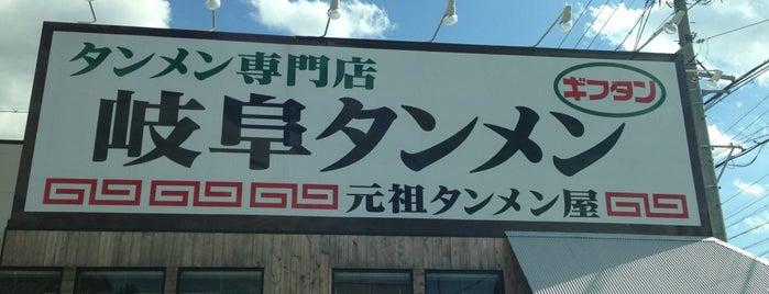 岐阜タンメン 元祖タンメン屋 今伊勢店 is one of 気になるリスト.
