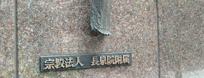現代彫刻美術館 is one of Asia & Oceania.