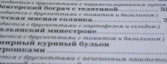 Soup Cafe is one of Если ты в Киеве).