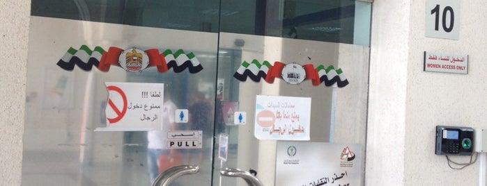 Sharjah Police Licensing HQ is one of สถานที่ที่บันทึกไว้ของ Ahmed.