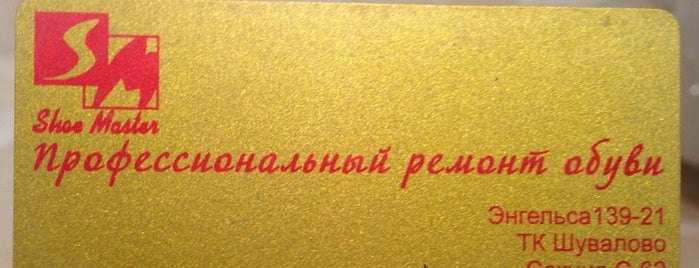 Shoes & Bags Master is one of планы.