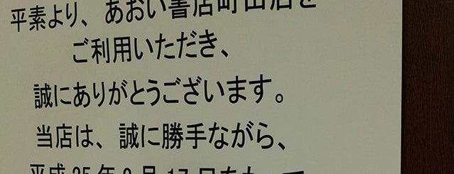 あおい書店  町田店 is one of TENRO-IN BOOK STORES.