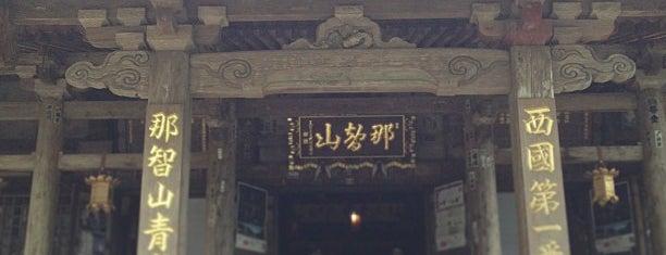 青岸渡寺 is one of 寺社仏閣.