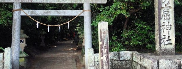 花の窟神社 is one of 熊野古道 伊勢路.