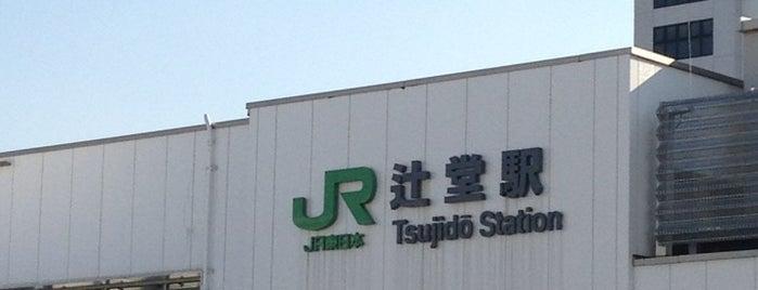Tsujidō Station is one of JR 미나미간토지방역 (JR 南関東地方の駅).