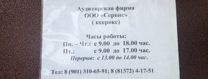 """Аудиторская фирма """"Сервис"""" is one of Vadim 님이 좋아한 장소."""