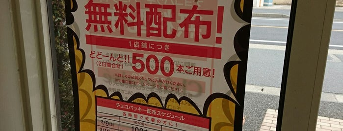 シャトレーゼ 西区野方店 is one of Lugares favoritos de ヤン.