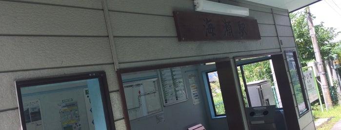 海瀬駅 is one of JR 고신에쓰지방역 (JR 甲信越地方の駅).