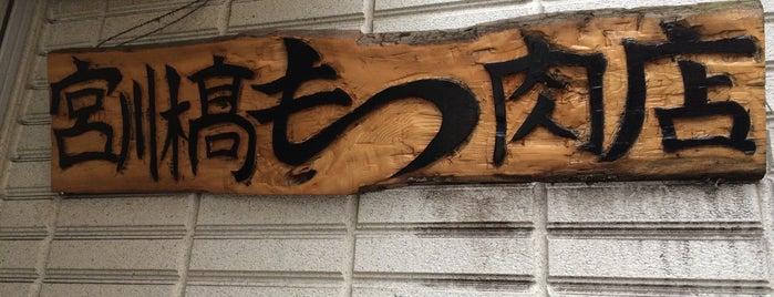 宮川橋もつ肉店 is one of Locais salvos de Naoto.