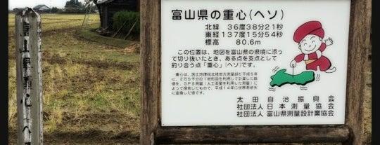 富山県のヘソ is one of ナニコレ.