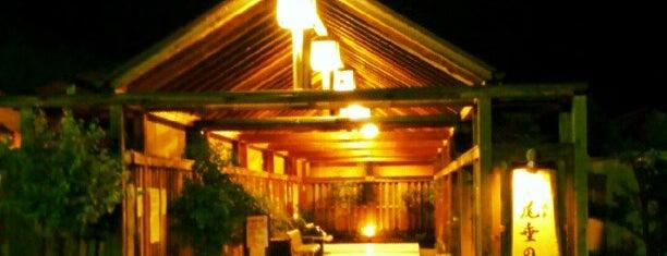 東尾垂の湯 is one of 神奈川県の温泉.