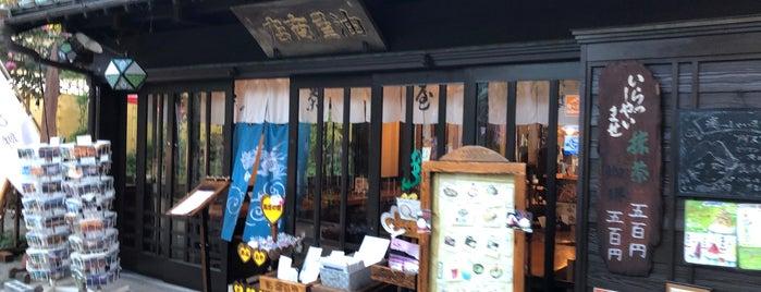 島の茶屋 あぶらや is one of Locais curtidos por mnao305.