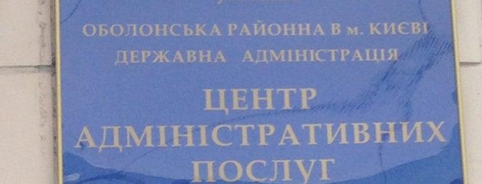 Центр надання адміністративних послуг Оболонської РДА is one of Александр 님이 좋아한 장소.