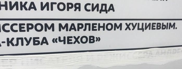 Библиотека № 8 им. А. П. Чехова is one of Lugares favoritos de Lyubov.