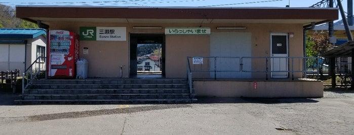 Sanze Station is one of JR 미나미토호쿠지방역 (JR 南東北地方の駅).