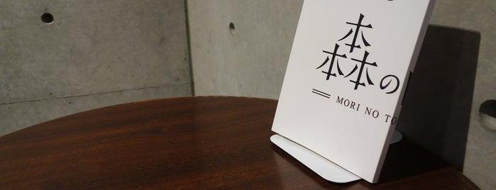 森の図書室 is one of Takahiroさんの保存済みスポット.