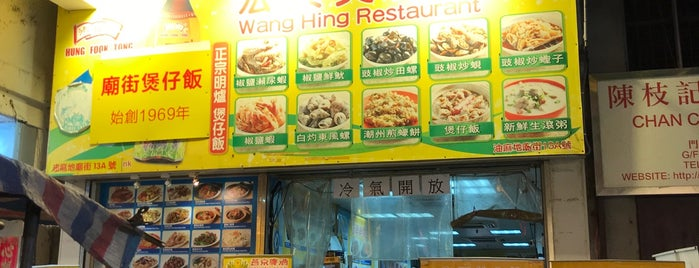 Wang Hing Restaurant 宏興美食館 is one of Hong Kong.