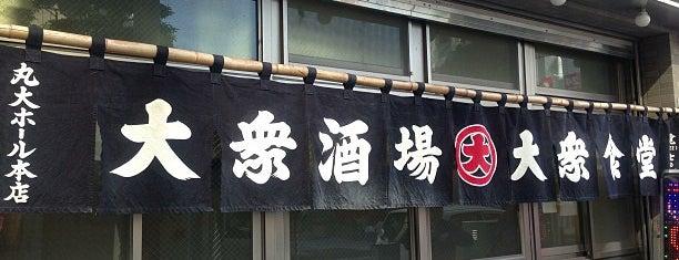 丸大ホール 本店 is one of Tempat yang Disimpan Skotaro.