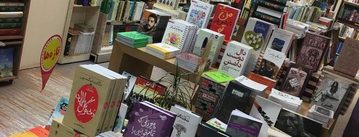 Toranjestan (Soroush Publication) | ترنجستان - انتشارات سروش is one of Lieux qui ont plu à Nora.