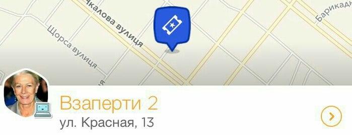 Взаперти 2 is one of Lugares favoritos de Andrey.