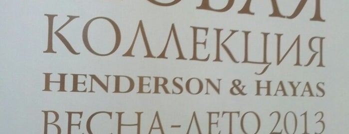 Henderson is one of Шмотки.