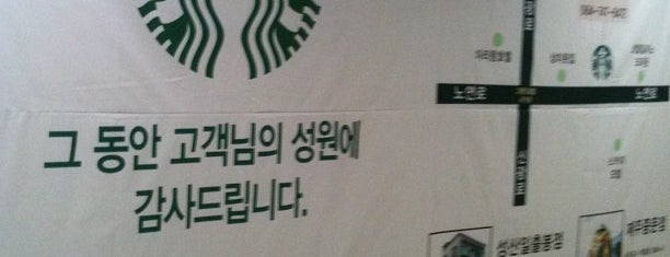 Starbucks is one of Jeju.