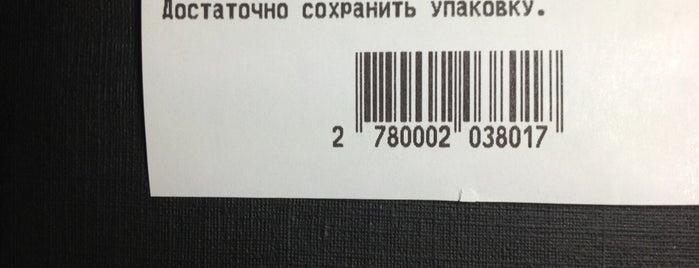 Шо За Шоп is one of Alekseeva✌❤💗💋😘💋💋💋💋さんの保存済みスポット.