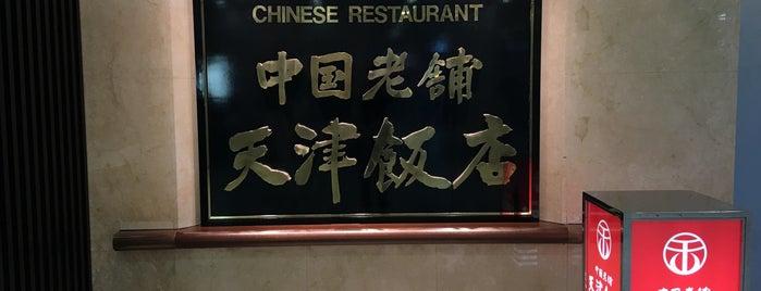中国老舗 天津飯店 本店 is one of まあまあスポット.