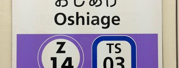 Oshiage Station 'SKYTREE' is one of Lugares favoritos de 高井.